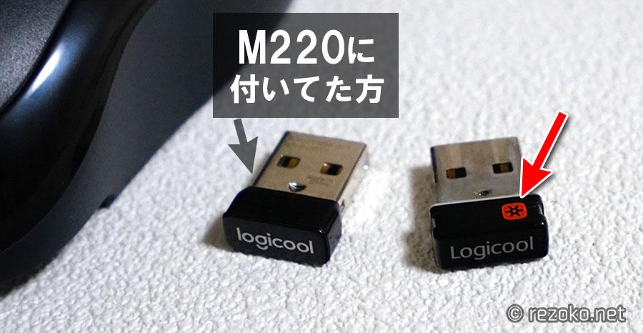 M220はUnifying非対応