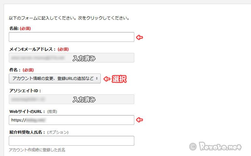 amazonアソシエイトへのサイト申請フォーム