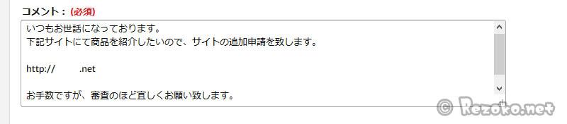 サイトの追加申請の文章
