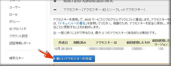 アクセスキーの表示