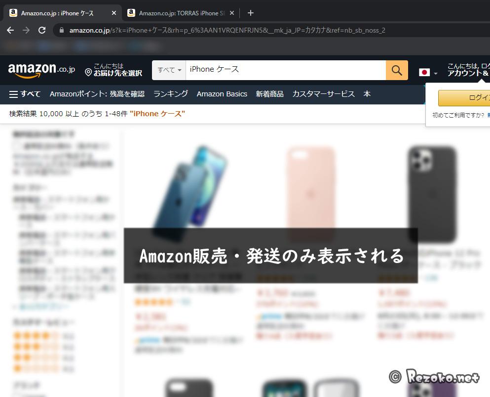 Amazon販売発送のみ表示されるようになる