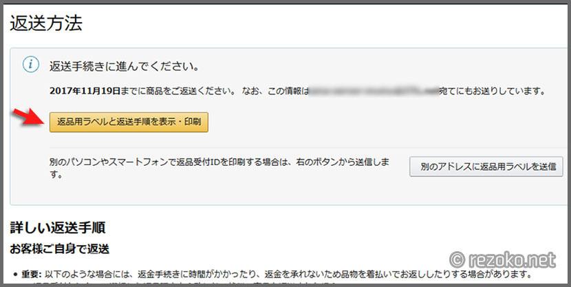 返品用ラベルと返送手順を表示・印刷