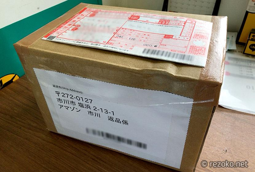 返品する商品の発送