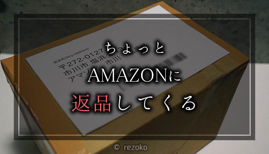 Amazonの返品方法と手順