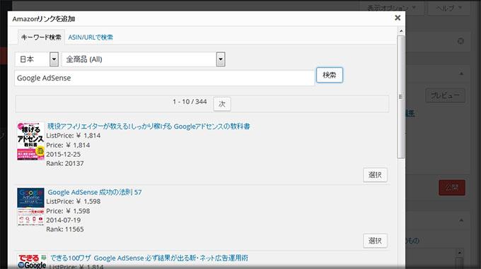AmazonJS使用画面