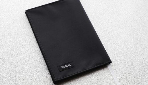 安くてシンプルで耐水性のあるブックカバーをレビュー