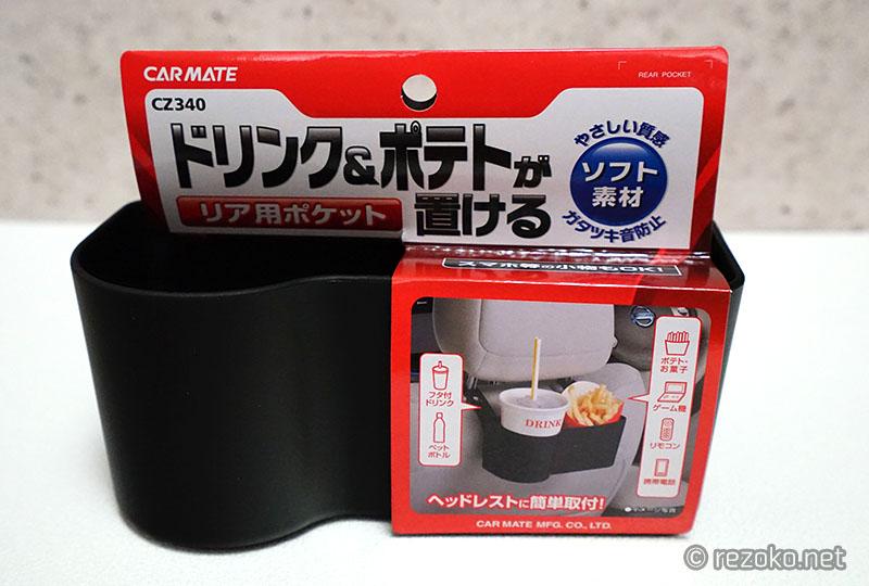 車のリア用ポケット【カーメイト CZ340】で後部座席の快適性をアップ!