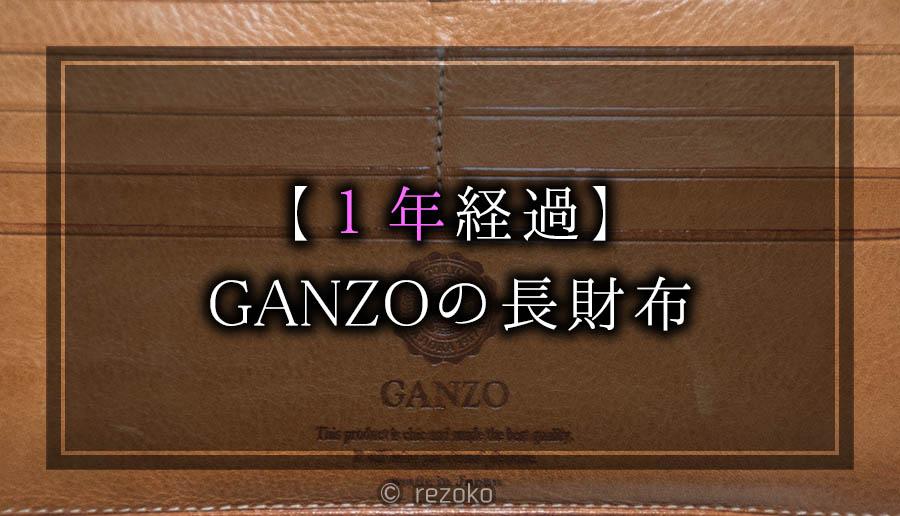 GANZO長財布の革の経年変化