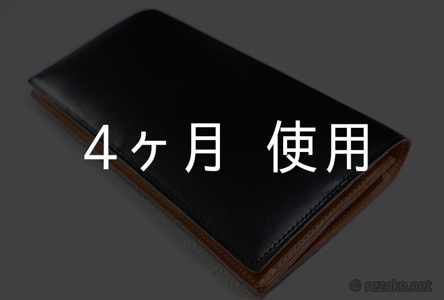 【4ヶ月使用】GANZOのシンブライドル長財布のエイジング具合