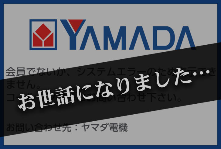 ヤマダ電機「ケイタイde安心会員」を退会する方法3種