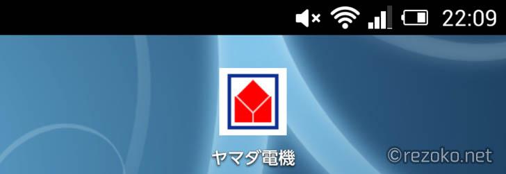 ヤマダ電機アプリ