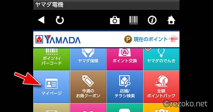ヤマダ電機アプリ起動画面
