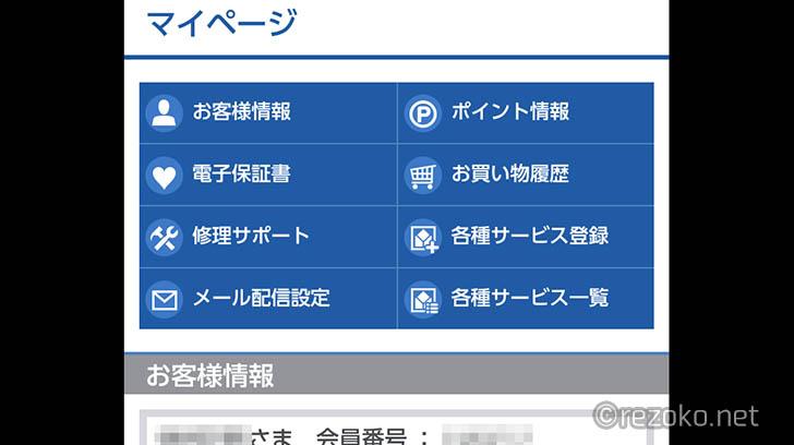 ヤマダ電機アプリのマイページ