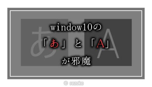 windows10でモニター画面の中心に「A」や「あ」が表示された場合の解消方法
