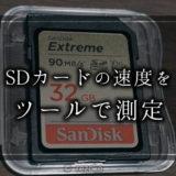 SDカードの速度測定ツール