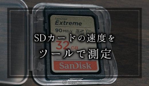 SanDiskのSDカードを購入したけど本物か不安なので速度を測定してみました