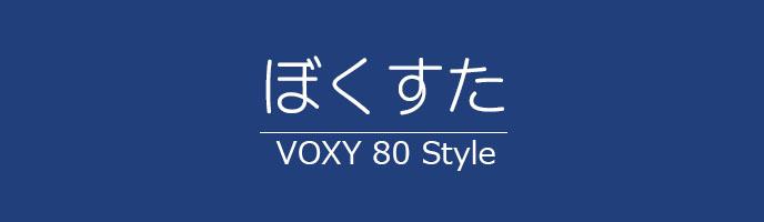 VOXYブログ